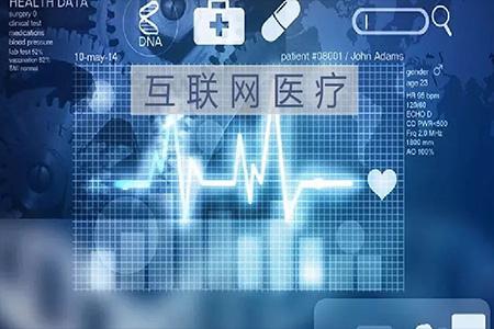 互联网+背景下的医院信息化建设