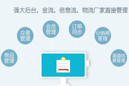 微商订单分销管理系统解决方案