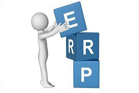ERP和进销存、财务软件之间的不同之处