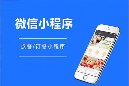 餐饮门店神器-微信小程序点餐系统