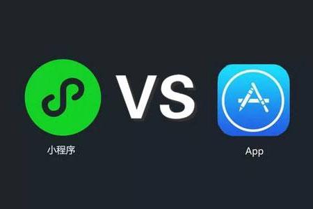 颠覆性时代,你会选择开发APP还是小程序?