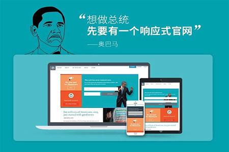 响应式企业网站开发重点