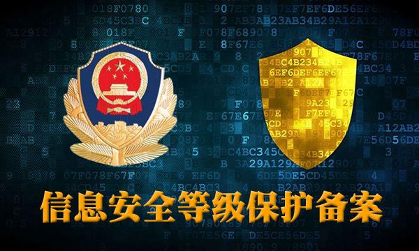 信息系统安全等级保护评测备案