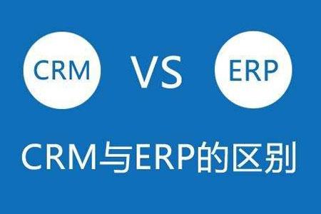 CRM系统和ERP系统开发的不同